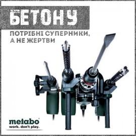 Metabo для бетону