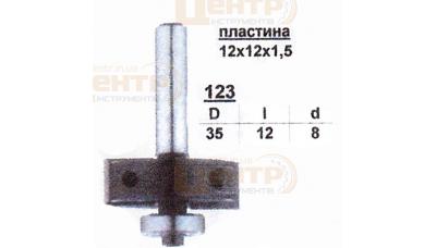 Фреза ГЛОБУС 123 h12 зі змінними ножами